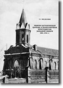 Книга Татьяны Недзелюк