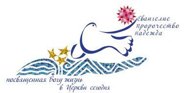 Дни посвященной Богу жизни в Новосибирске. Встреча сестер-монахинь Преображенской епархии.