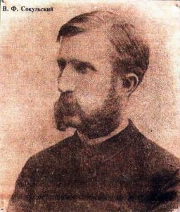 В. Ф. Сокульский