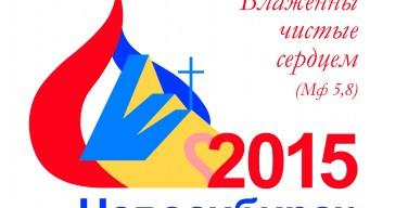 VII Всероссийская/международная встреча  молодежи (Россия, Казахстан, Германия)