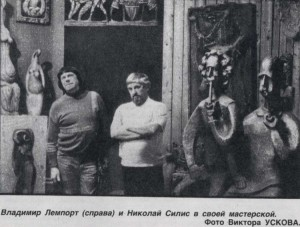285244_photoshopia.ru_260_Silis_N._V._Lamport__N._Silis-600x453