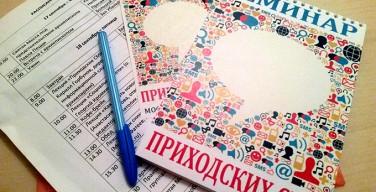 Семинар приходских СМИ стартовал в Москве (+ ВИДЕО)