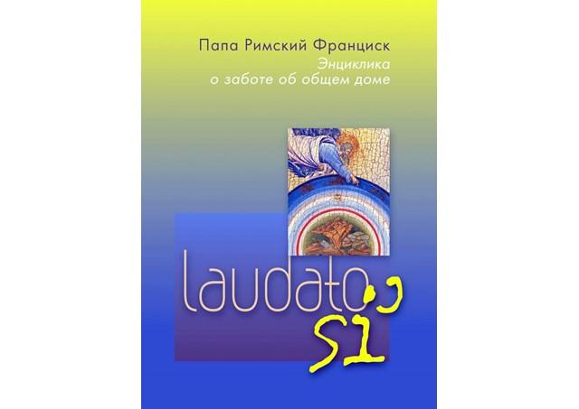 Вышел в свет перевод на русский язык энциклики Папы Франциска «Laudato si'»