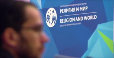 III Международный форум «Религия и мир» состоялся в Москве