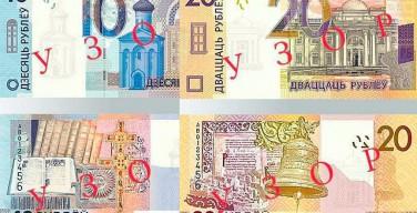 На белорусских деньгах появятся христианские символы