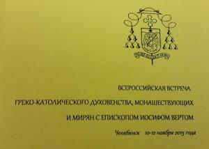 Программа встречи духовенства византийского обряда в России