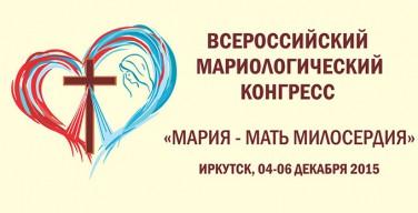Обращение епископа Кирилла Климовича к участникам Всероссийского Мариологического Конгресса