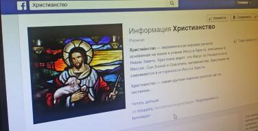 У американских пользователей Facebook тема религии вышла на первое место
