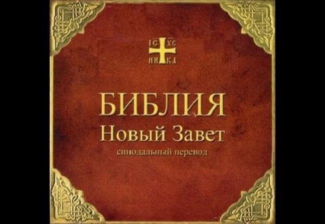 140-летие Синодального перевода Библии торжественно отмечается различными конфессиями в России