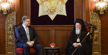 Порошенко и Патриарх Варфоломей обсудили создание единой поместной Украинской Православной Церкви