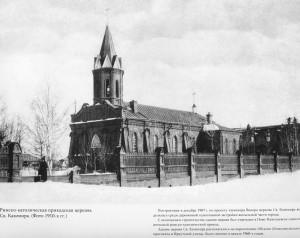 Храм Св. Казимира в Новониколаевске