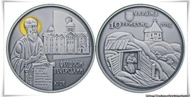 На Украине введена в обращение монета, посвященная Феодосию Печерскому