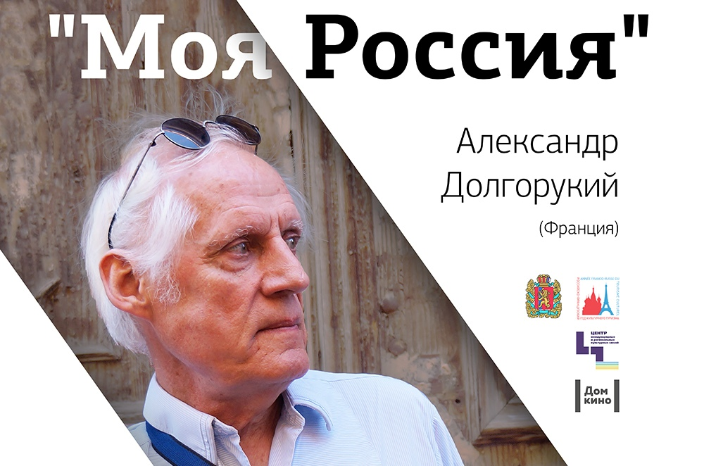 28-29 мая состоится ретроспектива фильмов Александра Долгорукого в Красноярске