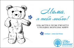 Открытка_ко_Дню_Матери