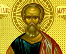 14 мая. Святой Матфий, апостол. Праздник