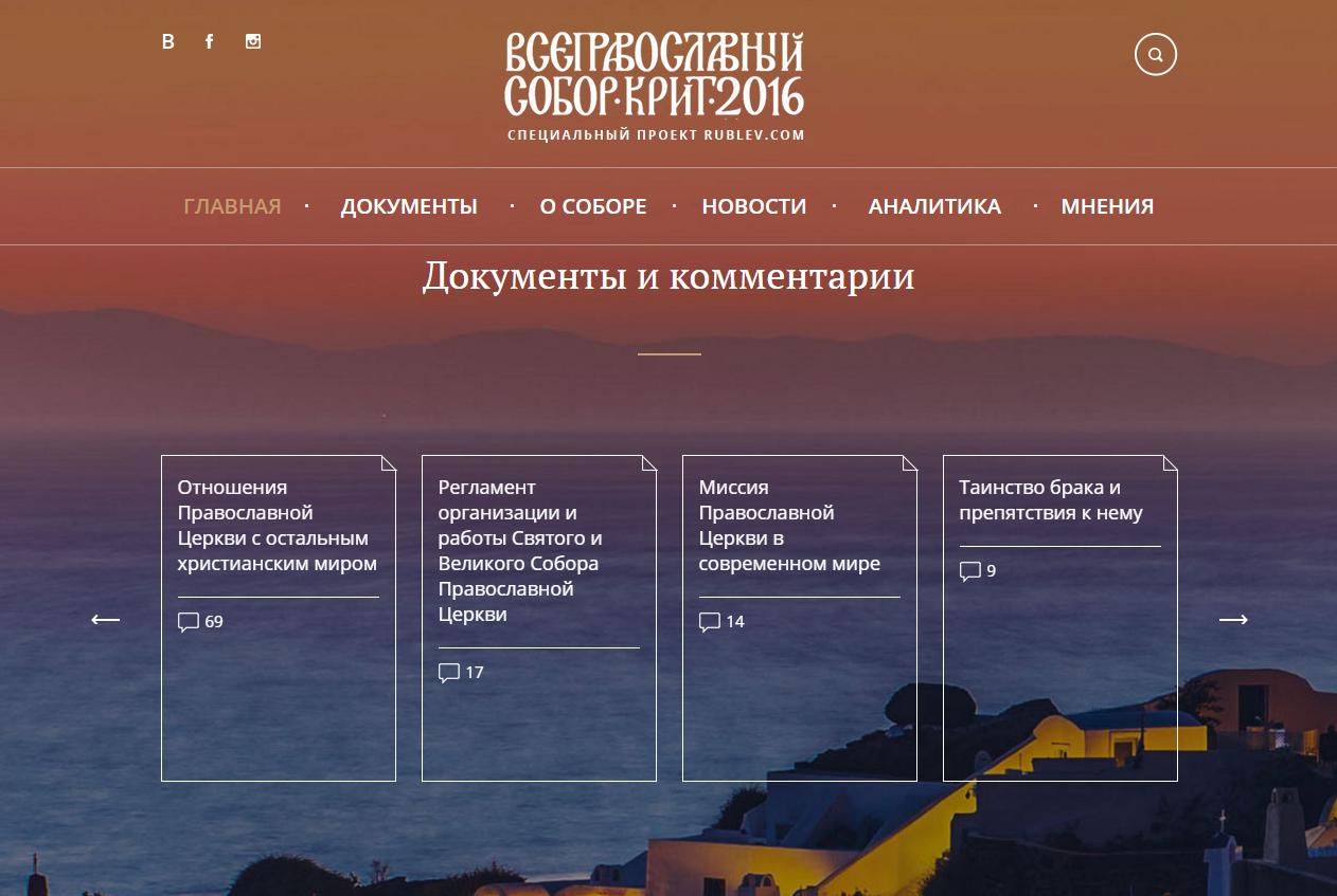 Всеправославному собору посвящен новый экспертный проект портала Rublev.com