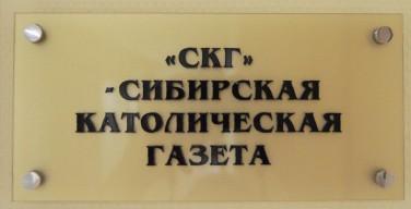 25 лет восстановления структур КЦ в России: католические СМИ