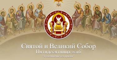 Опубликовано Послание Святого и Великого Собора Православной Церкви