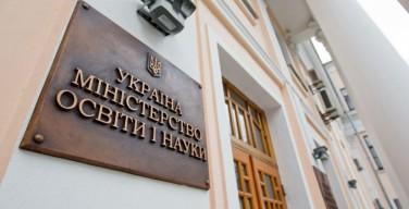 На Украине начали процедуру признания документов о высшем духовном образовании, научных степенях и ученых званиях