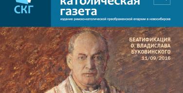 Вышел из печати сентябрьский номер «Сибирской католической газеты»