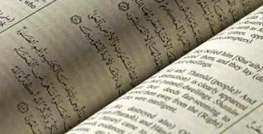 В США готовится к изданию параллельный текст Библии и Корана на английском языке