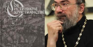 Новый перевод на русский язык книги немецкого лютеранского богослова Иоганна Арндта