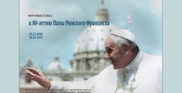Фотовыставка к 80-летию Папы Римского Франциска открылась в Москве