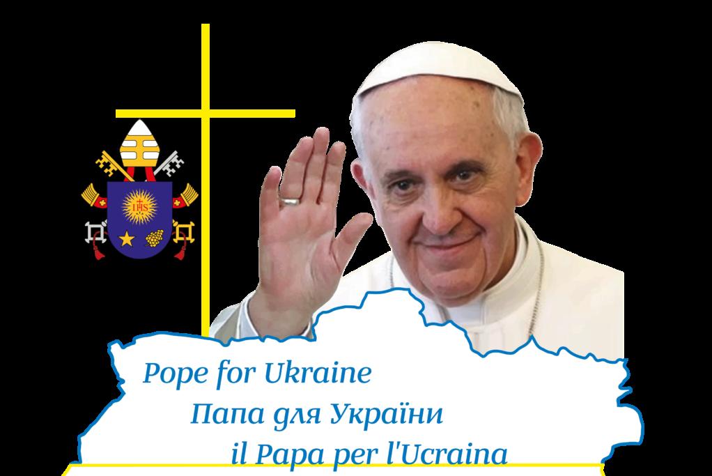 Рождественская помощь Папы Украине для преодоления гуманитарного кризиса
