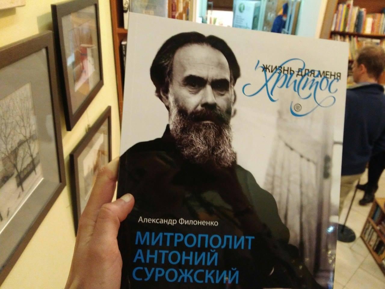 Православные и католики совместно подготовили выставку о митрополите Сурожском Антонии