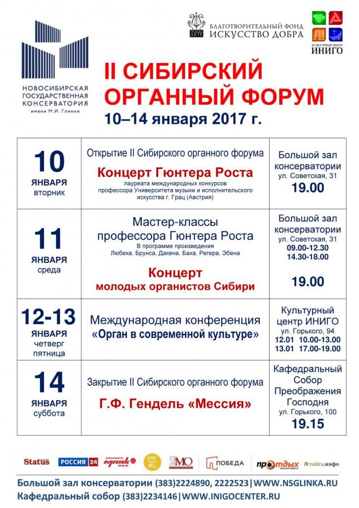 SOF_svodnaya