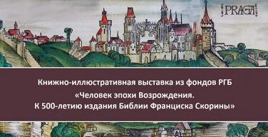 Выставка, посвященная 500-летию издания славянской Библии Франциском Скориной, открылась в Москве