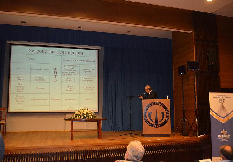 В Москве состоялась международная конференция «Религиозность и клиническая психиатрия»