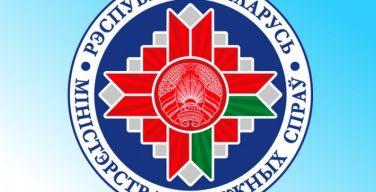 В логотипе МИД Белоруссии появился крест