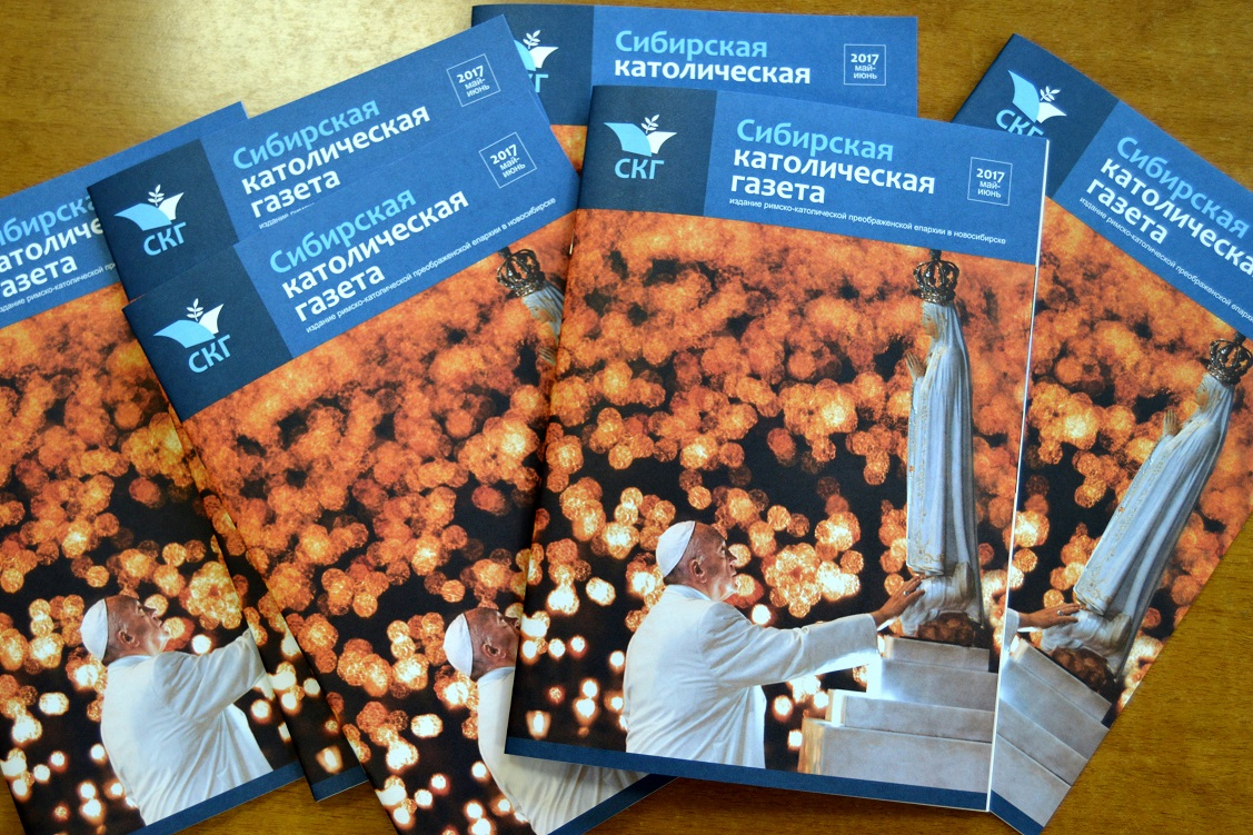Вышел из печати номер «Сибирской католической газеты», посвященный 100-летию явлений Пресвятой Богородицы в Фатиме