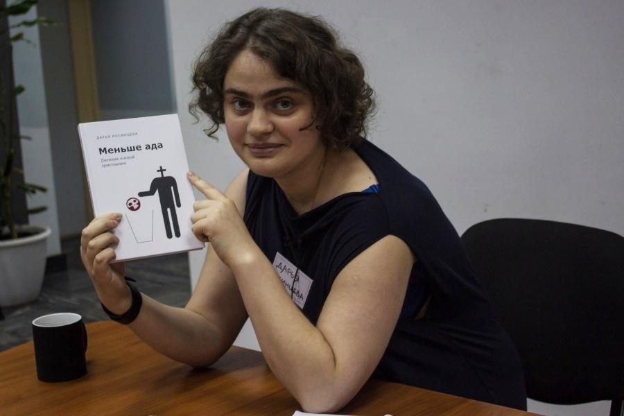 «Меньше ада»: выпускница НГУ написала книгу о христианстве