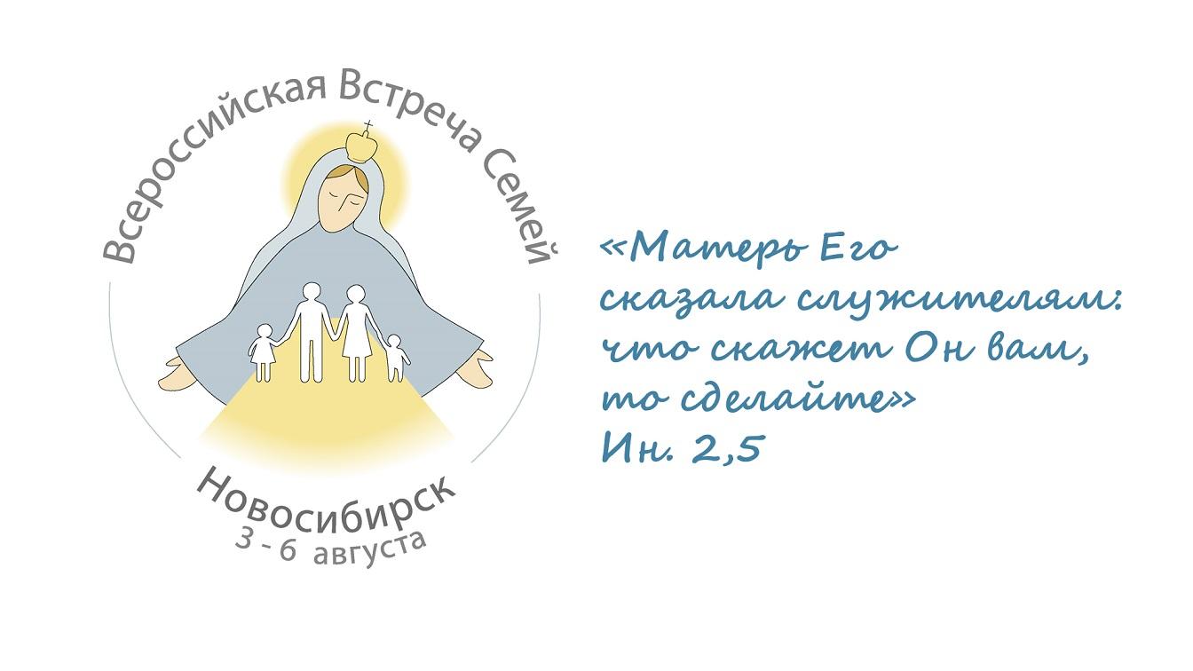 В Новосибирске с 3 по 6 августа проходит Всероссийская встреча семей
