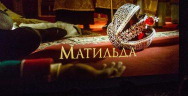 Зрители закрытого показа «Матильды» в Петербурге не увидели в фильме ничего особенного — СМИ