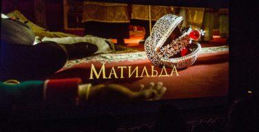 Сибирская сеть кинотеатров попросит правоохранителей обеспечить безопасность во время показа «Матильды»