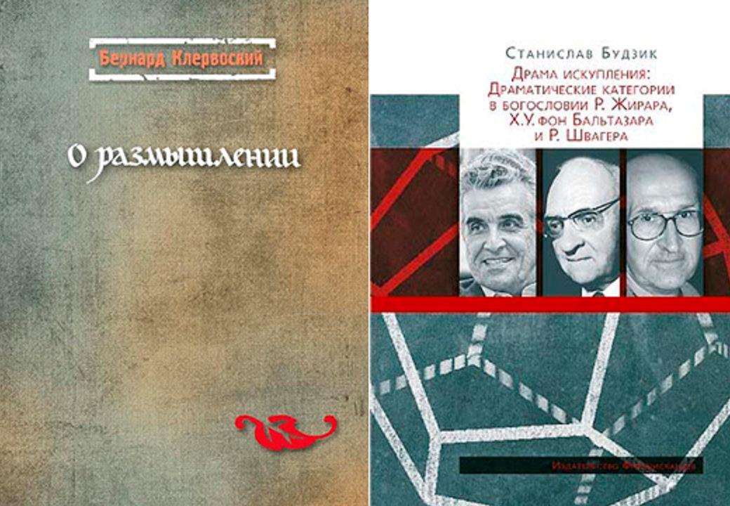 Москва: в Издательстве Францисканцев вышли две новинки