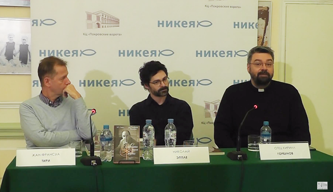 В Москва состоялась презентация переписки К.С. Льюиса и св. Джованни Калабриа