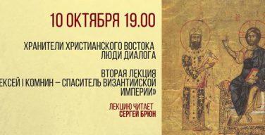 В Москве начался курс лекций «Хранители христианского Востока»