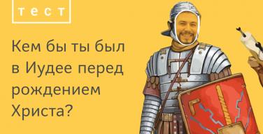 Православный журнал предложил читателям выяснить, кем бы они были во времена Иисуса Христа