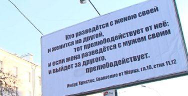 УФАС оштрафовало екатеринбурженку за рекламу с цитатой из Евангелия
