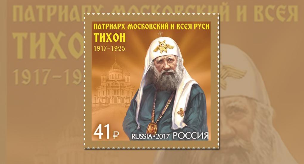 В Москве выпущена марка, посвященная 100-летию возрождения патриаршества в России