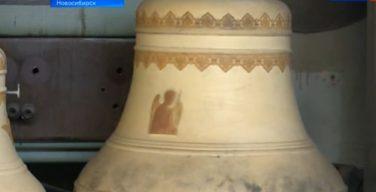 Новую технологию отливки колоколов тестируют в Новосибирске