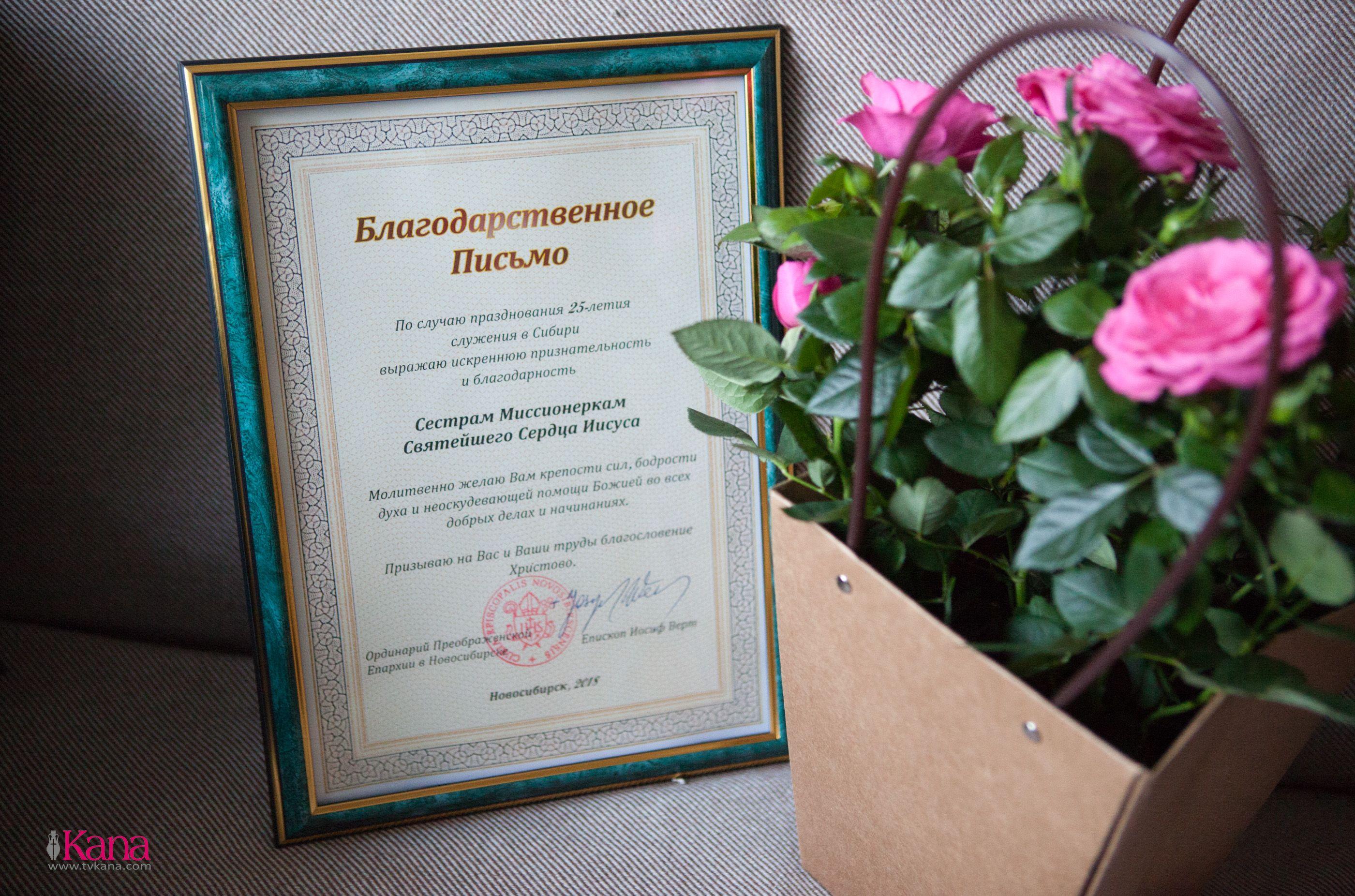 Сестры-Миссионерки Святейшего Сердца Иисуса отметили 25-летний юбилей своего служения в России (+ФОТО)