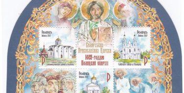 Белорусская христианская марка вошла в топ-10 самых красивых в мире
