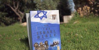 Израилю посвятили специальный выпуск Библии