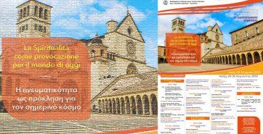 XV Межхристианский симпозиум: «Духовность как провокация»