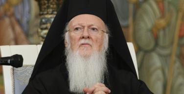 Патриарх Варфоломей считает несправедливым лишать Украину права на автокефалию